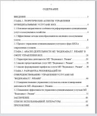 «Совершенствование управления муниципальными услугами (на примере МП «Водоканал» г. Рязани)»