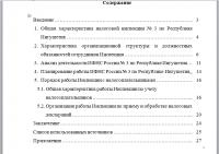 ОТЧЕТ ПО УЧЕБНОЙ ПРАКТИКЕ В в ИФНС России № 3