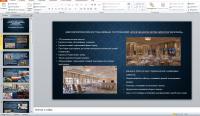 "Организация приёма гостей на предприятии индустрии гостеприимства на примере гостиницы ""Москва"""