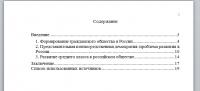«Предпосылки и пути демократизации в России»