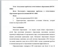 Актуальные проблемы отечественного образования (ФГОС-ОНО)