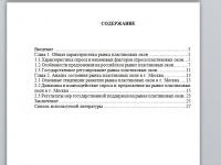 Макроэкономический анализ пластиковых окон в Москве