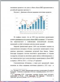 Ипотечное жилищное кредитование в РФ