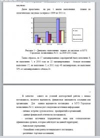 Экономический эффект от использования логистики в сфере ГМУ