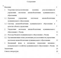 «Управление системами жизнеобеспечения муниципального образования»