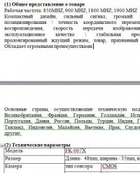 Перевод технического текста с английского на русский язык