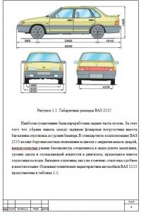 «Организация зоны диагностики городской станции технического обслуживания ВАЗ 2115