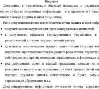 Документные ресурсы: понятие, свойства и особенности