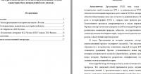 Историческая наука в России второй половины 18 века: характеристика направлений и их оценка