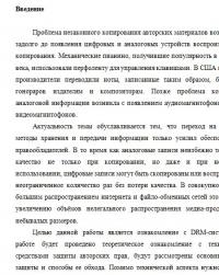 Автоматизированные системы защиты авторских прав в ИТ-технологиях (DRM-системы)