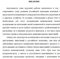 Инвестиции как фактор экономического роста России