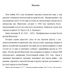 Герои отечественной войны 1812г на страницах произведений русской прозы 19в
