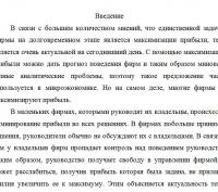Максимизация прибыли и эффективность фирмы, теоретическая графическая модель и проблемы прибыльности российских предприятий
