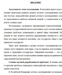 Мониторинг системы взаимодействия администрации муниципальнго образования с населением (на примере Рязанской области)