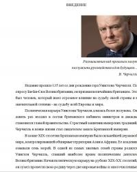Дипломатия Уинстона Черчиля