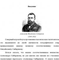 Алексей Михайлович Сибиряков