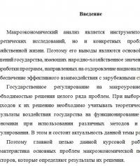 Макроэкономическая политика российского правительства: достижения и проблемы