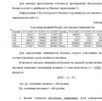 Анализ ликвидности баланса и оценка платёжеспособности организации