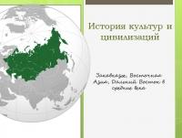 Закавказье, Восточная Азия, Дальний Восток в средние века