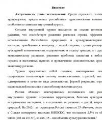 PR российского туристического продукта на внутреннем рынке (с. Константиново)