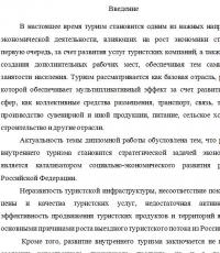 PR Российского Туристического продукта на внутренний рынок (Соловецкие Острова)