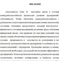 Анализ финансово- хозяйственной деятельности предприятия (на примере конкретного предприятия)