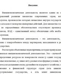 Внешнеторговая политика России: цели и инструменты