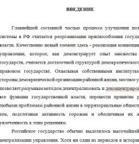 История местного управления в России