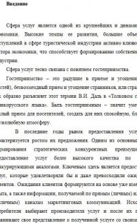"""Развитие качества услуг в системе общественного питания на примере ООО """"Горница"""" Кафе-ба"""