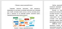 1 Понятие и сущность проектной области 2 Оценка эффективности проекта