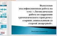 Логопедическая работа по коррекции грамматического строя речи у старших дошкольников со стертой дизартрией
