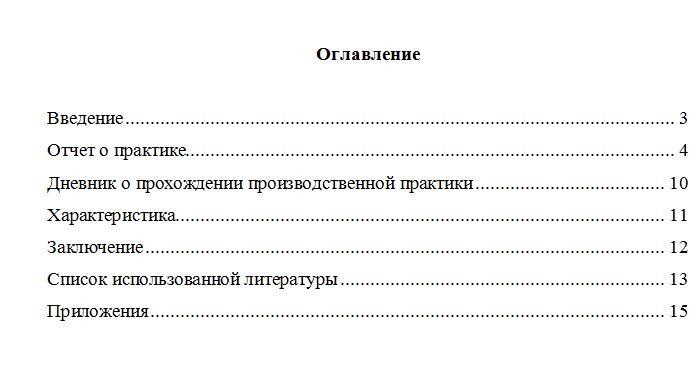 отчет по практике юриста ип
