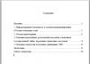 Информационная безопасность в условиях функционирования  в России глобальных сетей. Методы криптографии