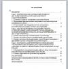 Управление в сфере организации электронного документооборота в администрации муниципального образования (на примере города Рязани)
