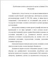 Проблемные аспекты деятельности органа дознания в Российской Федерации
