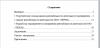 Анализ рентабельности продаж, основной деятельности и продукции
