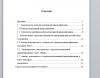 Стратегия несвязанной диверсификации: Транспорт и связь