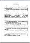 Логистические резервы повышения эффективности функционирования предприятия оптовой торговли