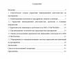 Управленческие инновации в деятельности организации: стратегический аспект на примере ООО «УЛЬТРАПАК»