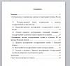 ГОСУДАРСТВЕННЫЙ СЛУЖАЩИЙ В РОССИИ: ИСТОРИЯ И СОВРЕМЕННОСТЬ