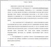 Гражданские процессуальные правоотношения и их субъекты