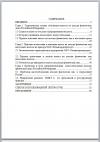 Налог на доходы физических лиц и его социально-экономическое значение