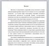 Формы государственного управления в Российской Федерации