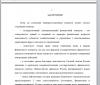 Государственный (муниципальный) финансовый контроль в России
