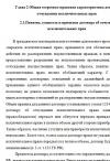 Договор об отчуждении исключительных прав