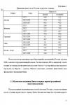 Налоговая политика в период первой российской индустриализации: история и практика применения