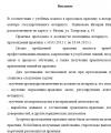 ОТЧЕТ  о результатах прохождения предбакалаврской практики  на базе нотариальной конторы