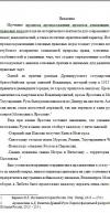 Государство и право Киевской Руси в период феодальной раздробленности
