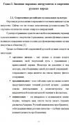 Значение народных инструментов в истории и современности русского народа
