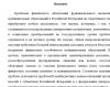 Формирование и исполнение бюджета муниципального образовани (на примере города Рязани)